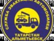 частный эвакуатор в Альметьевске эвакуатор по городу от 800р, за городом 40р/км погруженного автомобиля, Альметьевск - Услуги эвакуатора