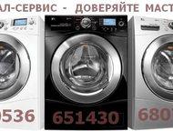 Ремонт стиральных машин в Ангарске на дому Ремонт импортных стиральных машин, любых фирм производителей.   Ремонт модулей, баков, замена подшипников, , Ангарск - Ремонт и обслуживание техники