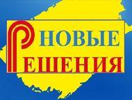 1С и программисты для вашей компании во Владивостоке Основными направлениями деятельности компании Новые Решения является автоматизация бизнес процесс, Артем - Разные услуги