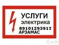 Электрика , Ремонт Замена\установка электросчётчиков,   Электромонтажные работы с нуля;  частичную замену электропроводки;  подключение и настройку бы, Арзамас - Электрика (услуги)