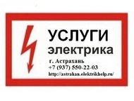 Аварийный электрик, Электрик на дом Электромонтажные работы - услуги электрика, монтаж проводки  Выполняем различные электромонтажные работы:  Устране, Астрахань - Электрика (услуги)