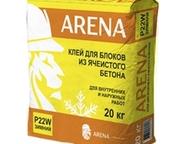 Клей для блоков ARENA P22W из ячеистого бетона для внутренних и наружных работ, Компания «СанТермо» предлагает надежный, быстрый и выгодный способ кре, Астрахань - Отделочные материалы