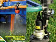 Миасс: Опрыскиватель навесной штанговый ОН-600 Предназначен для химической обработки растений и внесения жидких удобрений. Опрыскиватель состоит из металличе