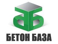 Франшиза БетонБаза - Торговля строительным бетоном Франшиза БетонБаза - это Торговый Дом при бетонном заводе. Он присоединяется к бетонному предприяти, Ангарск - Франшизы