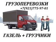 Грузоперевозки Гатчина Газель (фургон-3 м,) Работаем в праздники и выходные, всегда на связи ! Без посредников ! Осуществляем грузоперевозки для насел, Гатчина - Транспорт (грузоперевозки)