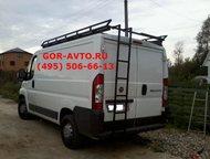 Хабаровск: Багажник на крышу фургона Компания Фургон – комплект предлагает изготовление багажника на крышу следующих фургонов:   Peugeot Boxer.   Citroen Jumper.