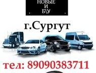Автозапчасти по складским ценам ● мы предлагаем огромный ассортимент запчастей на все марки автомобилей от легковых до грузовых , на старые и но, Ханты-Мансийск - Автозапчасти