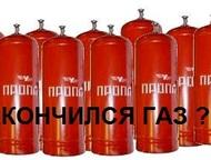 Ижевск: Газ пропан в Завьялово Закончился газ в баллоне?  Не знаете где заправить?    Газ пропан, заправка-обмен с доставкой в Завьялово (1200р. ).   Обращайт
