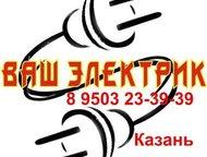 ремонт электрики любой сложности профессиональный мастер электрик в казани 214-49-39, 8 9503 23-39-39 электрик в казани Вызов электрика на дом. Срочны, Казань - Электрика (услуги)