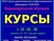 Индивидуальное обучение Центр дополнительного профессионального образования Информ приглашает на индивидуальные курсы, ориентированные на самые разн, Кемерово - Курсы, тренинги, семинары