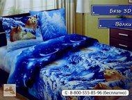 Кемерово: Постельное белье с эффектом 3D Интернет-магазин «Сонл@йн» предлагает широкий ассортимент постельного белья с эффектом 3D. Размерный ряд от 1, 5 - спал