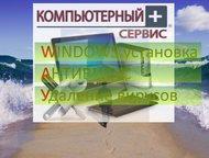 Компьютерный мастер настройка в Копейске Решим любую проблему с вашим компьютером;    Подключение и настройка Wi-Fi роутера;  Удаление баннеров, вирус, Копейск - Ремонт компьютеров, ноутбуков, планшетов