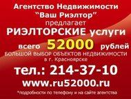 Риэлторские Услуги Агентство недвижимости  Ваш Риэлтор,   предлагает  самые выгодные  риэлторские услуги  в Красноярске !   * * *  ВСЕГО  52 000  ру, Красноярск - Продажа квартир