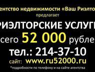 Красноярск: Риэлторские Услуги Агентство недвижимости  Ваш Риэлтор,   предлагает  самые выгодные  риэлторские услуги  в Красноярске   всего  52 000  рублей,   б
