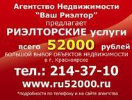 Риэлторские Услуги Агентство недвижимости  Ваш Риэлтор,   предлагает  самые выгодные  риэлторские услуги  в Красноярске   всего  52 000  рублей,   б, Красноярск - Продажа квартир