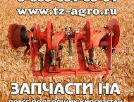 пресс подборщик киргизстан в краснодарском крае Покупайте запасные части на пресс Киргизстан у Ростовской аграрной компании Сталлерпром. Все запчасти , Красноярск - Строительные материалы