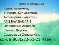 Покупаю Катионит Ку-2-8 б, у отработанный Аноинит АВ-17-8 Сульфоуголь Куплю Катионит ку-2-8 Анионит ав-17-8 б. у нелеквиды с храенения излишки   невос, Оренбург - Разное