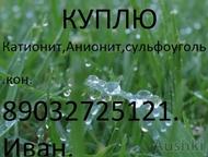 Оренбург: Покупаю Катионит Ку-2-8 б, у отработанный Аноинит АВ-17-8 Сульфоуголь Куплю Катионит ку-2-8 Анионит ав-17-8 б. у нелеквиды с храенения излишки   невос