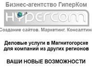 Деловые услуги на Урале для других регионов Консалтинговая компания ГиперКом (Магнитогорск) предлагает бизнес-услуги в Магнитогорске и Челябинской обл, Москва - Поиск партнеров по бизнесу