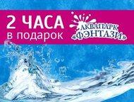 Аквапарк в Марьино 2 часа в подарок Аквапарк фэнтази в Марьино дарит всем покупателям билетов 2 часа в подарок при покупке любого билета на странице  , Москва - Развлекательные центры