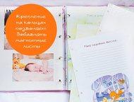 Москва: Детский фотоальбом мой первый годик Ищете первый фотоальбом для малыша?     Детский фотоальбом Мой первый годик понравится Вам. Окошко для фото малы