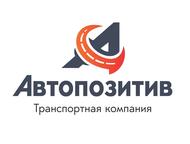 Грузоперевозки, Быстро и Надежно Грузоперевозки от 500 кг до 20 т по всей России. Мы доставим Ваш груз в полной сохранности и в кратчайшие сроки. мы н, Кириши - Транспорт (грузоперевозки)