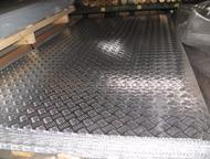 Арзамас: Алюминиевый прокат - листы, плиты, трубы, прутки, шестигранник, шина, Резка и Рубка в размер, Заготовки, Наша компания предлагает алюминиевый прокат в
