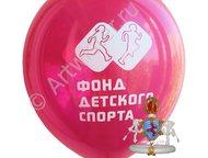 Москва: Воздушные шары с логотипом, печать логотипов на шарах печать логотипа на шарах  Делая заказ на печать на воздушных шарах или брендирование шаров, обра