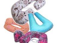 Москва: Подушки для беременных и кормящих мам +Подарок Новые подушки для беременных различных форм и расцветок!  Подушка станет незаменимой для всей семьи. И