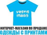 Москва: Футболки Оптом по самой низкой цене Качественные хлопковые футболки собственного производства ! За счет экономии и бережного производства мы сократили