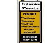 Ремонт телефон,планшетов,ноутбуков,фотоаппаратов GT-SERVICE - это сервисный центр, которые предоставляет услуги по ремонту:   телефонов-Apple, Samsung, Москва - Ремонт и обслуживание техники