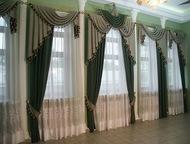Москва: Шторы для сцены Профессионально и качественно изготовим шторы для сцены, актовых залов, школ, кафе и ресторанов.   Имеем большой опыт работы.   Работа