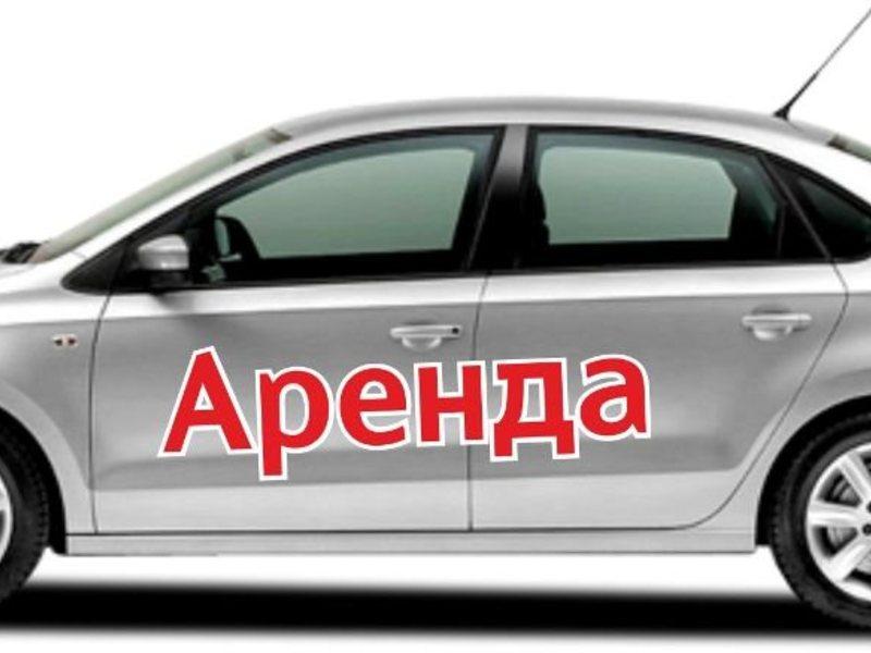 Аренда авто под такси с лицензией в Москве без залога