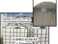 Тольятти: IBC еврокубы емкости кубические в обрешетке Еврокуб на деревянном/металлическом/ пластиковомподдоне.   В наличии промытый еврокуб б/у. Под залив готов
