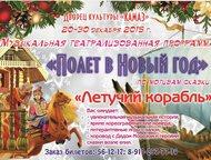 Полет в Новый Год новогодняя музыкальная программа Дворец Культуры «Камаз» приглашает на новогоднюю музыкальную театрализованную программу полет в но, Набережные Челны - Театры