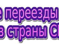 Переезды из Нефтеюганска по России Организация переездов из Нефтеюганска от 10 м3 до 120 м3 по России.     Транспортировка грузов мелким, средним и кр, Нефтеюганск - Транспорт (грузоперевозки)