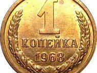 Нижнекамск: Продам монеты СССР и России Продам монеты СССР и России:    1 копейка 1968, 69, 70, 77, 80, 82, 85, 87, 97-х годов - по 1 шт.   1 копейка 1975 года -
