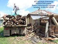 Нижний Новгород: Демонтаж старых и сгоревших домов, вывоз строительного мусора Вывоз строительного мусора, старой мебели и хлама.   КамАЗ самосвал 12тонн, ГАЗон самосв