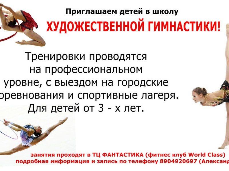 купить надежном упражнения для проф гимнастики работы: Стерлитамак