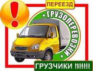 Грузовые перевозки переезды буксировка грузоперевозки. По-НПР, с и до., Норильск - Транспорт (грузоперевозки)