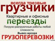 Грузоперевозки Новокуйбышевск Здравствуйте, предоставляю услуги Грузоперевозки на автомобиле Газель длина 4. 2м высота 2. 0м ширина 2. 0м. Квартирные,, Новокуйбышевск - Грузчики