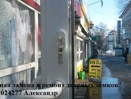 Новокуйбышевск: Установка замков, Врезка и замена замков Ремонт замков в металлических дверях Мы осуществляем следующие виды работ:   установка врезного замка  устано