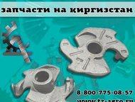 Запчасти на пресс подборщик Киргизстан Срочно продам запчасти на пресс-подборщик Киргизстан напрямую от Крымского ремзавода по ценам указанным в прайс, Новокузнецк - Авто - разное