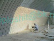 Новосибирск: Теплоизоляция напылением ППУ Эффективная теплоизоляция методом напыления ППУ (пенополеуретан). Без швов, без стыков, монолитно. Напыляется на поверхно