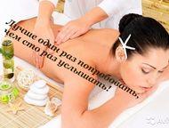 Комплексный массаж Приглашаю вас на классический, антицеллюлитный, медовый, баночный массаж и ароматерапию в г. Оренбурге по улице Центральной. Приемл, Оренбург - Массаж