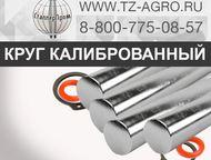 Шпоночный материал Круг стальной. Сталь калиброванная купить в г. Оренбург у представителя металлургического завода группы компаний Сталлерпром.   Тол, Оренбург - Строительные материалы