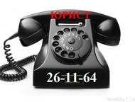Бесплатные юридические консультации по телефону Хотите задать вопрос юристу и получить краткий ответ, позвоните - отвечу кратко бесплатно.   если вы х, Оренбург - Юридические услуги
