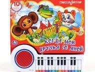 книга -пианино Продаю книгу-пианино Когда мои друзья со мной 10 песен из мультфильмов. Цена 450 руб, Пенза - Детские книги