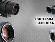 Видео наблюдение - Лучшее предложение, Продажа и установка Компания «Widish» предлагает системы IP видео наблюдения. Аналоговые системы видео наблюден, Пенза - Видеокамеры