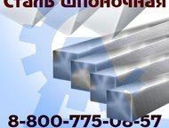 Сталь шпоночная цена Купи шпоночный материал от 1 метра и мы доставим вашу сталь шпоночную до любой транспортной компании Москвы Совершенно Бесплатно., Астрахань - Автомагазины (предложение)